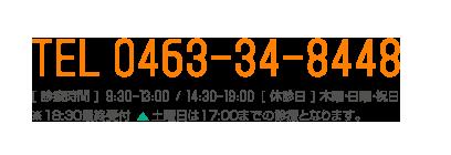 TEL 0463-34-8448 [診療時間] 9:30-13:00 / 14:30-18:30 [休診日] 木曜・日曜・祝日 ※土曜日は17:00までの診療となります。